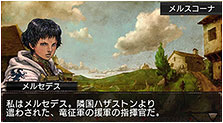 Dragon's Dogma Quest Art & Characters Gallery