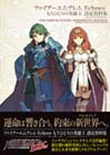 Fire Emblem Echoes: Shadows of Valentia - Memorial Book Valentia Accordion