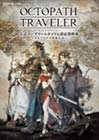 Octopath Traveler Official Complete Guide & Setting Material Collection